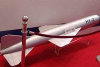 海鹰-2(HY-2/C-201)