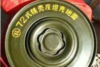 72式金属壳反坦克地雷