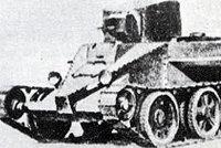 BT-1快速坦克