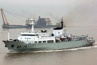 竺可桢号测量船(872)